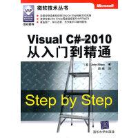 Visual C#2010从入门到精通(微软技术丛书)