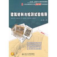 建筑材料与检测试验指导