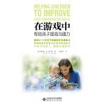 京师亲子课堂:在游戏中帮助孩子提高沟通力