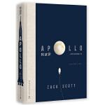 阿波罗(果壳网、混乱博物馆、BBC五星推荐,NASA与前英国皇家火箭专家带你登月球)