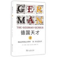 德国天才(1德意志的命运大转折第三次文艺复兴)