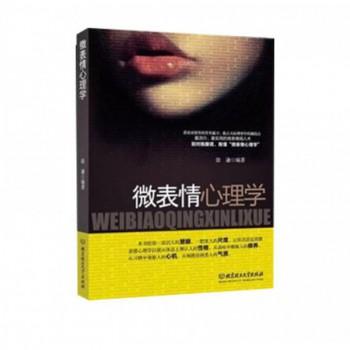 微表情心理学 徐谦 表情解读心灵密码 社会科学图书 正版新华书店畅销图片