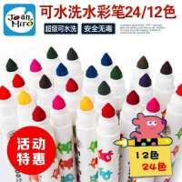 Joan Miro美乐  进口可水洗儿童水彩笔24/12色儿童绘画可水洗 宝宝无毒水彩画笔套装进口包邮