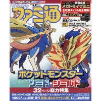 现货 进口日文 游戏杂志 周刊fami通 �L刊ファミ通 2019年6月27日号