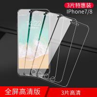 苹果6钢化膜iphone8全屏覆盖plus手机mo透明8全包边P刚化i7七八玻璃4.7透 苹果7/8 4.7寸【新9D
