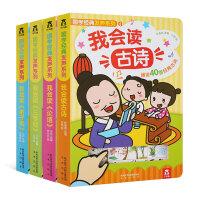 乐乐趣会发声的书国学经典发声系列全4册宝宝点读认知发声书0-1-3-5-6岁儿童早教启蒙我会读古诗三字经