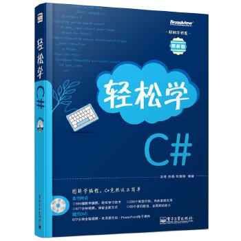 轻松学C#(含DVD光盘1张)
