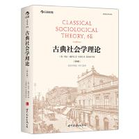 古典社会学理论(第6版):畅销不衰的社会学理论经典教材、社会学专业必备参考书 中文版首次出版