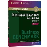 新东方 剑桥标准商务英语教程:初级教师用书(第2版)