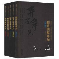 曹薰铉李昌镐精讲围棋系列第三辑:精讲围棋布局(套装共5册)