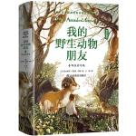 我的野生动物朋友5:野性的呼唤【精装】入选清华附小2020年阅读书单中小学经典阅读名著