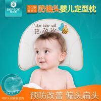 【高档礼盒装 】圣贝恩记忆棉防偏头矫正婴儿定型枕0-3岁新生儿婴儿枕头宝宝枕头