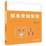 服务营销管理 正版现货苏朝晖 9787302442868 大秦书店