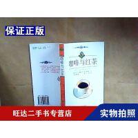【二手�f��九成新】咖啡�c�t茶[日]UCC上�u咖啡公山�|科�W技�g出版社9788670552302