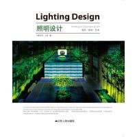 照明设计:建筑・景观・艺术(仅适用PC阅读)