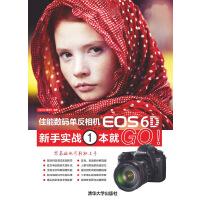 佳能数码单反相机EOS6D新手实战1本就GO!(仅适用PC阅读)