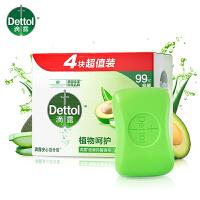 Dettol滴露 健康抑菌香皂 滋润倍护125g*3块 有效抑制99%的细菌 洗手/洗衣/沐浴均适用