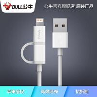 公牛苹果认证安卓通用二合一iPhone5数据线5s/6/Plus/ipad充电器