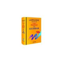 现货 外研社 拉鲁斯法汉双解词典 法语词典法语字典汉法词典法语教材书籍
