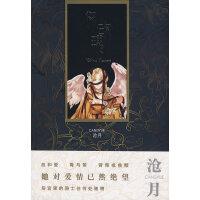 [二手旧书9成新]风玫瑰,沧月,万卷出版公司, 9787807592716