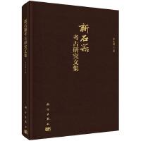 新石器考古研究文集