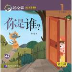 你是谁? 轻松猫―中文分级读物(幼儿版)(二级1)