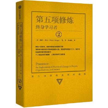 """第五项修炼:终身学习者(系列珍藏版) """"学习型组织之父""""彼得·圣吉经典作品,个人和组织深度学习指南"""