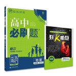 高中必刷题高一上物理必修第一册RJ人教版江苏专用新高考配狂K重点 理想树2022