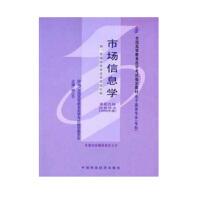 【正版】自考教材 自考 00893 市场信息学杨小平2006年版中国财政经济出版社 自考指定书籍 附考试大纲