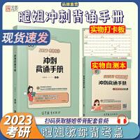 【正版�A售】2022�寓�S考研政治�_刺背�b手�� 高教教�o 思想政治理� 云�D