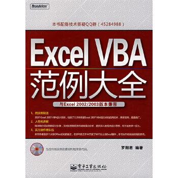 Excel VBA范例大全(与Excel 2002/2003版本兼容)(含光盘)