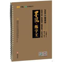 墨风练字王-2500个常用汉字