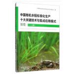 中国有机水稻标准化生产十大关键技术与集成应用模式指南(上册)