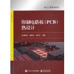 印制电路板(PCB)热设计