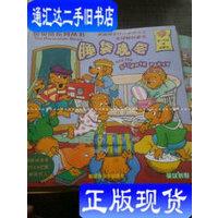 """【二手旧书9成新】睡袋晚会:英汉对照贝贝熊系列丛书: /""""(美)斯坦・博丹(Stan"""