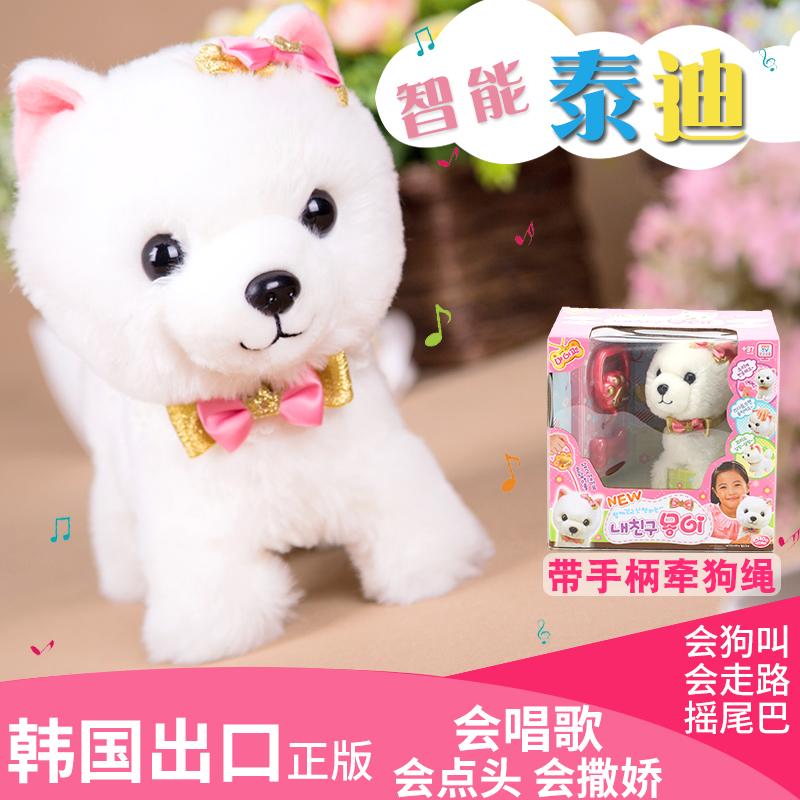 韩国儿童女孩牵绳狗毛绒会走路叫智能机器小狗仿真泰迪电动玩具狗