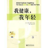 【二手书8成新】我健康,我年轻 (英)格兰特(Grant,S.) ,李朝,马惠 电子工业出版社