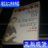 【二手旧书9成新】《转型中的中国》丛书・京城四剑客书系:不确定的年代 /何帆著 ?