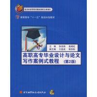 高职高专毕业设计与论文写作案例式教程(第2版)(内附光盘1张)