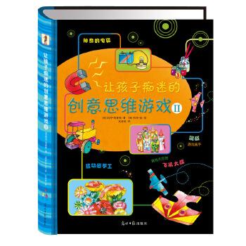 让孩子痴迷的创意思维游戏Ⅱ (Usborne镇社之宝!让孩子痴迷的创意思维游戏的升级版!国家图书馆少儿馆馆长强力推荐!培养孩子创意、逻辑、艺术想象、动手能力,孩子游戏的好伙伴!)(双螺旋童书馆出品)