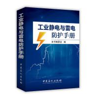 工业静电与雷电防护手册