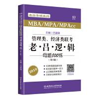 MBA MPA MPAcc联考教材老吕2019 MBA/MPA/MPAcc管理类联考 经济类联考 综合能力   老吕逻辑母题800练 第4版 可搭配英语二 199管理类联考 396经济类联考