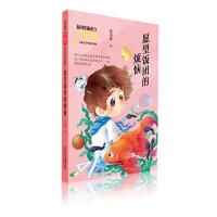 新中国成立70周年儿童文学经典作品集 愿望饭团的烦恼