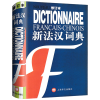 现货正版 新法汉词典 修订本 法语词典 自学法语教材 法语工具书 单词词汇学习工具书籍 上海译文出版社
