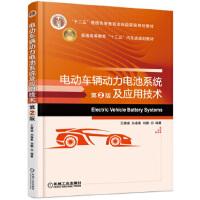电动车辆动力电池系统及应用技术(本科教材) 9787111566397 机械工业出版社 王震坡
