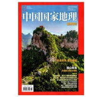 中国国家地理杂志2018年 第三极特刊 地球第三极 发现最极致的西藏 自然人文历史地理旅游百科全书期刊