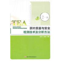 POD-茶叶质量与安全检测技术及分析方法
