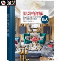 室内设计风格详解 欧式 欧式风格住宅别墅室内装修与软装设计解读 分析发展历史 设计要素阐述 书籍