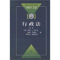 行政法(第1卷) 沃尔夫 (Wolff Hans J.) 商务印书馆