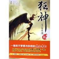 【正版】 狂神:堕落天使2